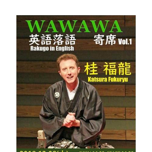 桂福龍~カナダ人上方落語家~WAWAWA寄席 in 京都 | 英語落語